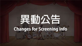 2018 TICFF Changes for Screening Info (2018/03/29)